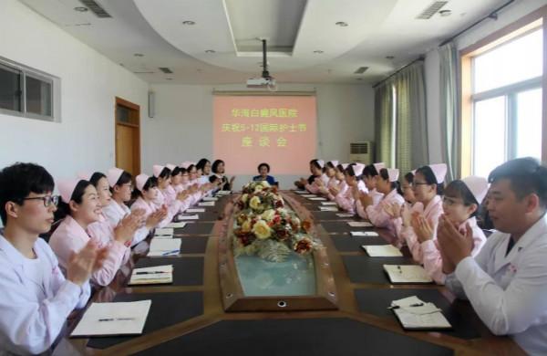 华海白癜风医院热烈庆祝5•12国际护士节.jpg