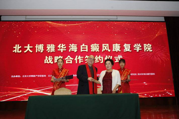 北大博雅华海白癜风康复学院与合作单位签订战略合作协议.png